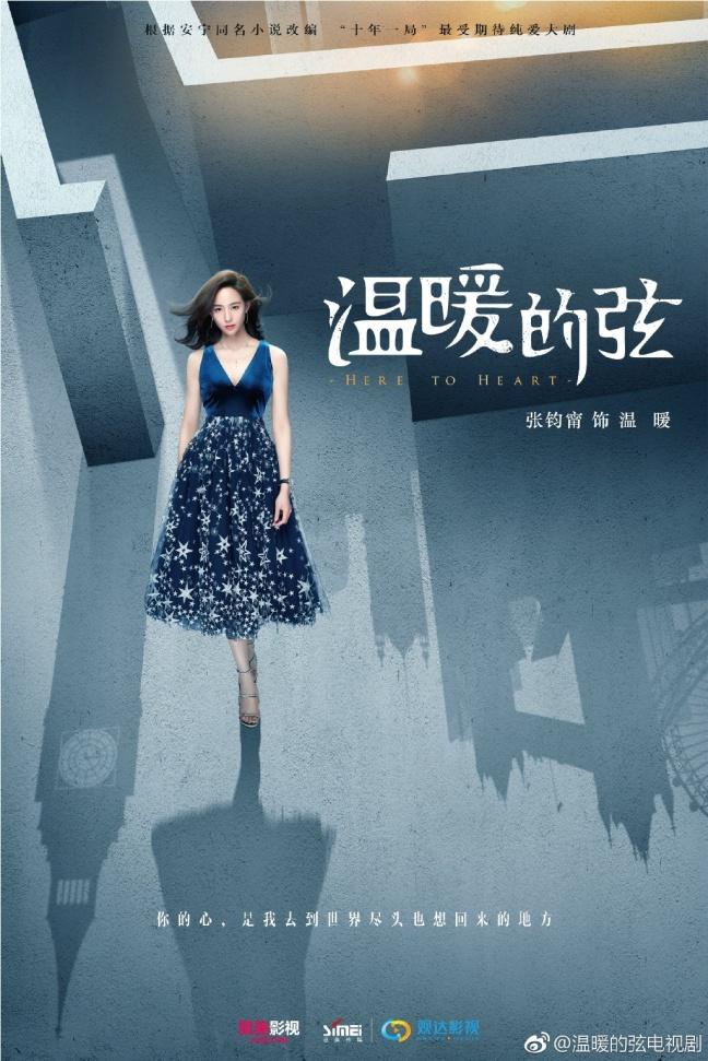 Huang Xiaoming and Janine Chang headline the drama adaptation of ...